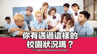 這群人 TGOP│你有遇過這樣的校園狀況嗎?11 Things You Experience in School