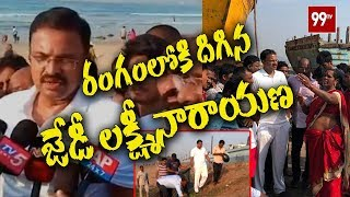 ఇది జనసేన అంటే…!! JD Lakshmi Narayana Started Waste Cleaning in RK Beach | Janasena