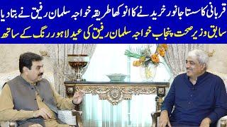 Exclusive Interview Khawaja Salman Rafique   News Night Eid Special   22 July 2021   Lahore Rang