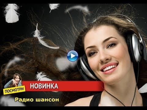 Ты лети лети не уставай - Радио шансон