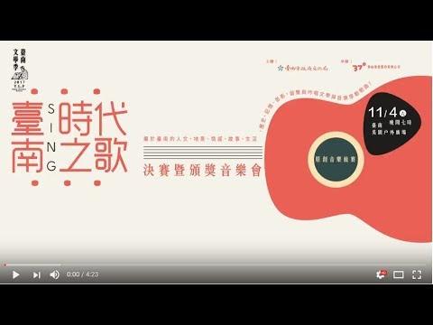 2017臺南sing時代之歌原創音樂競賽 入圍者精選影片