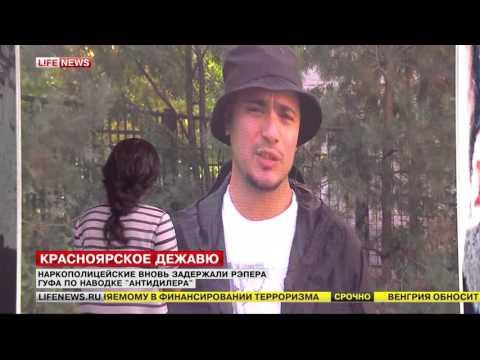 Очередное задержания Гуфа в Красноярске Смотреть онлайн 2015 (123456789)