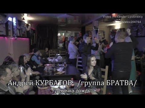 """Андрей КУРБАТОВ / Группа БРАТВА / - """"Девочка дождь"""""""