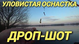 Рыбалка все о дроп шоте с берега