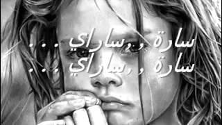 تحميل اغاني Reem Banna Sara ريم بنا سارة YouTube 2 MP3