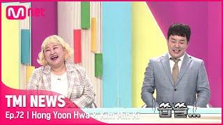 TMI NEWS EP72 Kim Min-gi, Hong Yoon-hwa