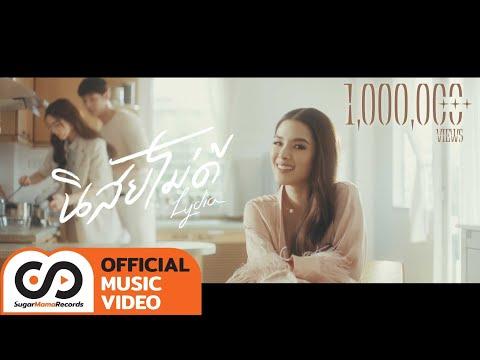 ลีเดีย ศรัณย์รัชต์ - นิสัยไม่ดี [Official MV]