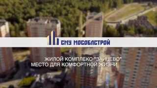 """ЖК """"Зайцево"""" Рекламный ролик для TV"""