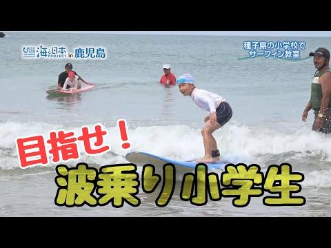 種子島の小学校でサーフィン教室 日本財団 海と日本PROJECT in 鹿児島 2020 #08