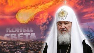 ПАТРИАРХ КИРИЛЛ ПРЕДСКАЗАЛ КОНЕЦ СВЕТА!
