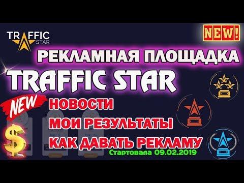 TRAFFIC STAR - Новости и мои результаты - Вывод денег | Как давать рекламу