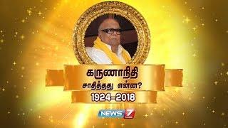 கருணாநிதி சாதித்தது என்ன?   Kalaignar Karunanidhi's Achievements   News7 Tamil