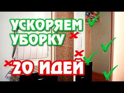 20 ИДЕЙ для УЮТА и ПОРЯДКА в доме // ЛЕГКАЯ и БЫСТРАЯ УБОРКА