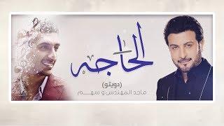 مازيكا Majid Almohandis & Sahem - Elhaga ماجد المهندس وسهم - الحاجه - حفلة الثمامة (خاصة)   2019 تحميل MP3