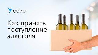 Как принять поступление алкоголя