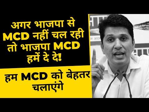 अगर भाजपा से MCD नहीं चल रही तो भाजपा MCD हमें दे दे, हम MCD को बेहतर चलाएंगे : Saurabh Bharadwaj