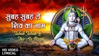 Subah Subah Le Shiv Ka Naam with Hindi English Lyrics By