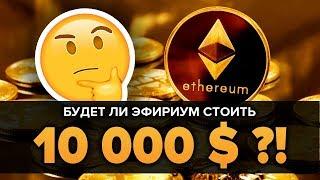 Эфириум Вырастет До 10 000 $ за монету?(криптовалюта eth новости Ethereum 2.0 dapps фьючерсы )