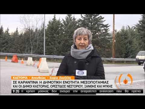 Κορονοϊός : Καστοριά – Ξάνθη | 01/04/2020 | ΕΡΤ