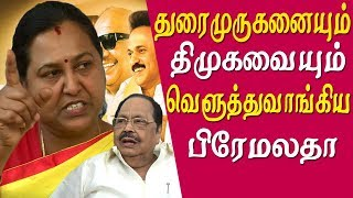 Premalatha Vijayakanth takes on duraimurugan  Premalatha Vijayakanth speech Tamil news live