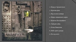 Аквариум - Архангельск (Full Album)