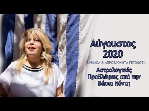 Ζώδια Αυγούστου 2020 Αστρολογικές Προβλέψεις