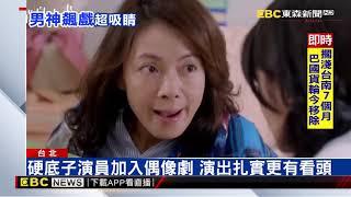 李國毅、王傳一首次合作 同場飆戲默契十足
