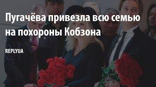 Пугачёва привезла всю семью на похороны Кобзона