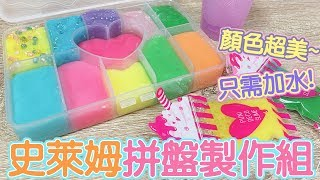 [DIY] Just add water ~ color super beautiful slime platter production group [NyoNyoTV]