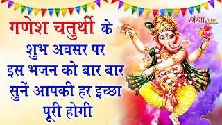 इस भजन को बार बार सुनें आपकी हर इच्छा पूरी होगी    Ganesha Bhajan