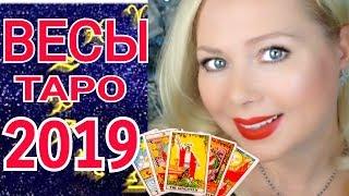 ВЕСЫ ТАРО ПРОГНОЗ на 2019 год от Olga Stella