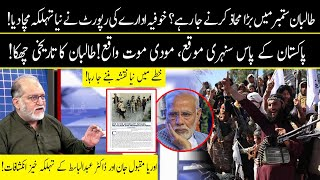 Harf e Raaz with Orya Maqbool Jan   Part 02   22 July 2021   Neo News