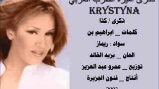 اغاني حصرية ذكرى محمد كذا هان الغلا يعني تحميل MP3