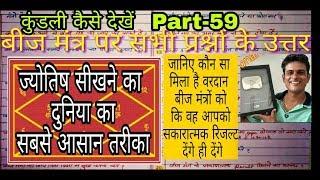 Kundli kaise dekhe PART-60 || BHAWAT BHAWAM || भावत