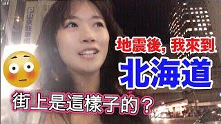 地震後我來到北海道?!札幌現在是這個樣子..😳|MaooMaoTV