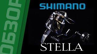 Катушки shimano stella