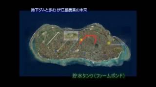 地下ダムと歩む伊江島農業の未来