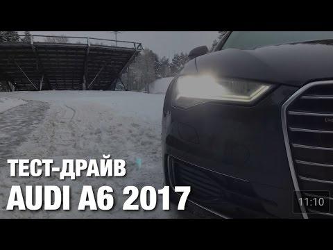 Audi A6 Limousine Седан класса A - тест-драйв 2