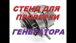 Стенд для проверки генератора за полчаса на коленке
