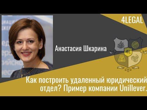 Как пoстроить удаленный юридический отдел? Программы для юристов в Unilever Анастасия Шкарина.