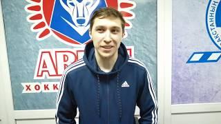 Нападающий ХК «Арлан» Михаил Рахманов прокомментировал четвертый матч 1/4 ПЛЕЙ-ОФФ против команды «Актобе»