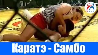 Карате против Боевого самбо.