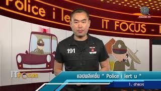 รายการ IT Focus : ( 4 กุมภาพันธ์ 2561 )