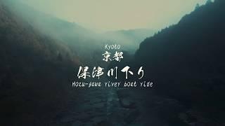 【絶景】雄大な自然と錦繍の渓谷美 船上の紅葉狩り 「保津川下り」  ~Hozu river boat ride~