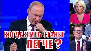 Несколько интересных вопросов Путину на прямой линии!