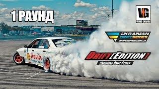 #UKRANIAN DRIFT SERIES Drift Edition 1 round /НАВАЛИ БАСОВ