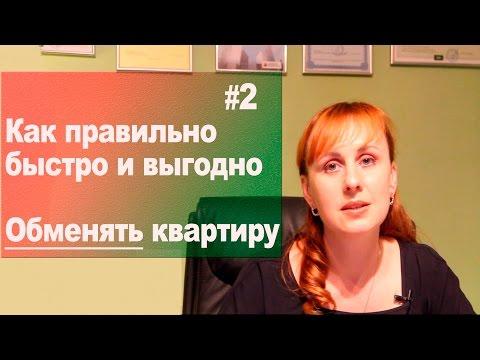 Как правильно, Быстро и Выгодно обменять квартиру на Квартиру, на Загородный дом или Новостройку