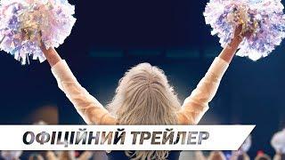 Черлідерки | Офіційний український трейлер | HD