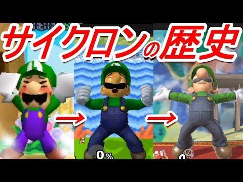 【歴代スマブラ】ルイージサイクロンの強さの変化を追ってみた(下B)【History of Luigi Down B】