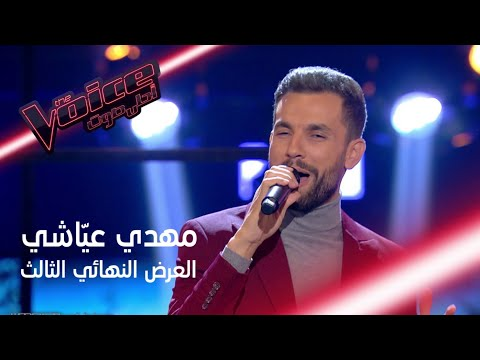مهدي عياشي يتأهل للمرحلة النهائية من The Voice
